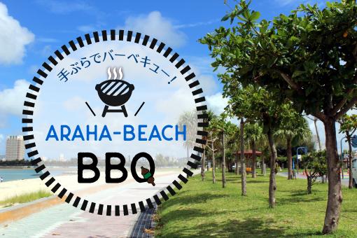 araha-beach
