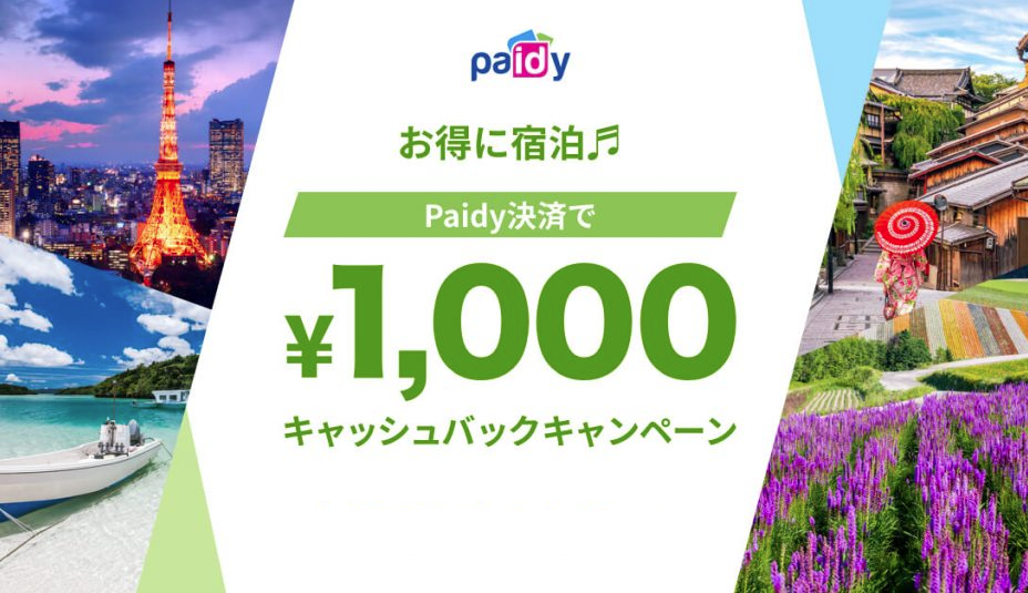 Paidy決済で1,000円キャッシュバックキャンペーン