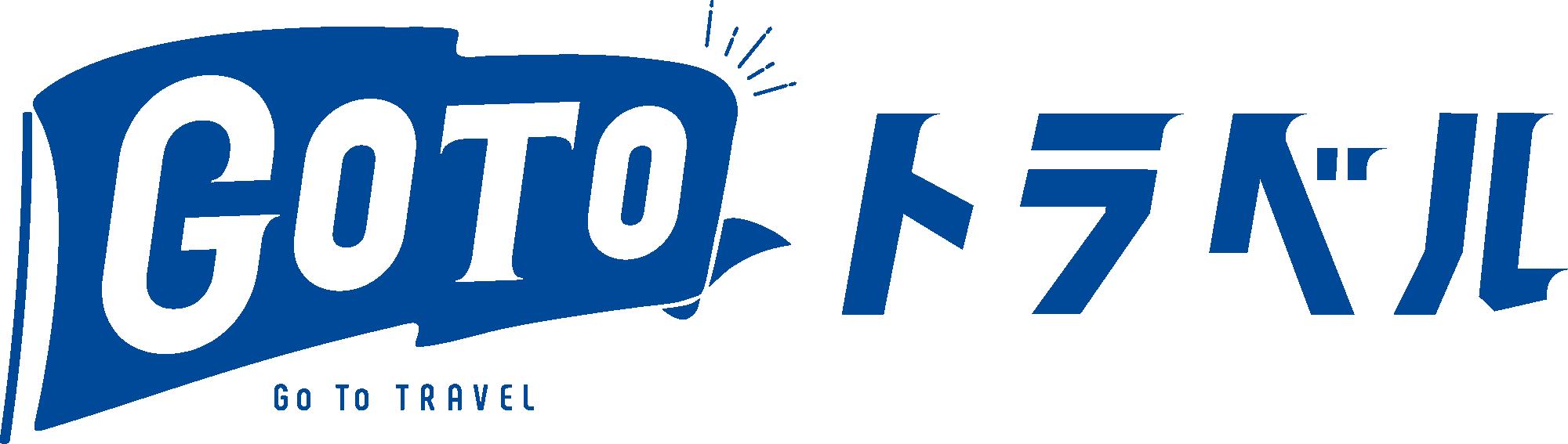 GOTOトラベルキャンペーン対象